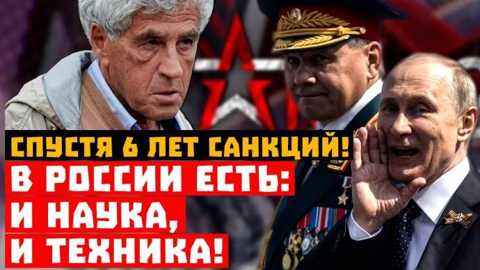 Заказов на триллион рублей! Cпустя 6 лет санкций: в России есть и наука, и техника!