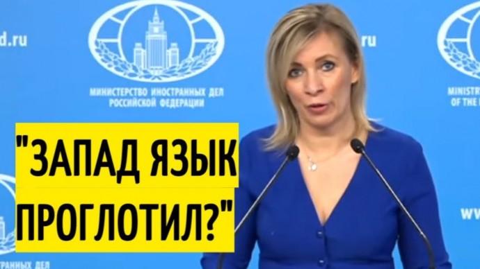 Заявление МИД России об Украине ОШАРАШИЛО Запад!