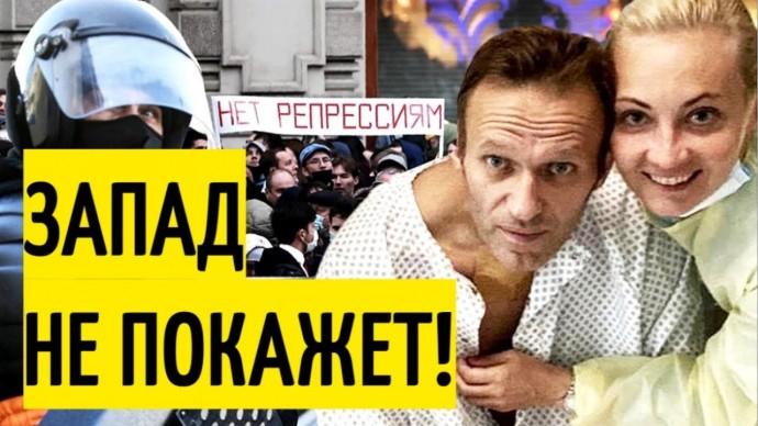 Запад в ШОКЕ! Фильм-расследование об ОТРАВЛЕНИИ Навального!