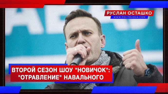"""Второй сезон шоу """"Новичок"""": """"отравление"""" Навального (Руслан Осташко)"""