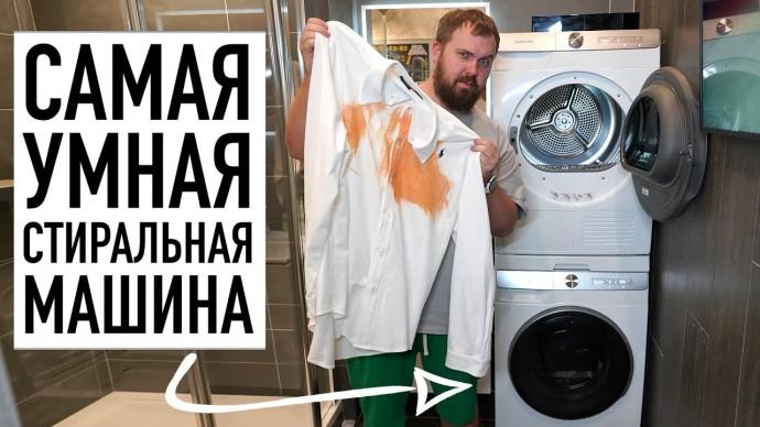 Самая УМНАЯ стиральная машина с искусственным интеллектом