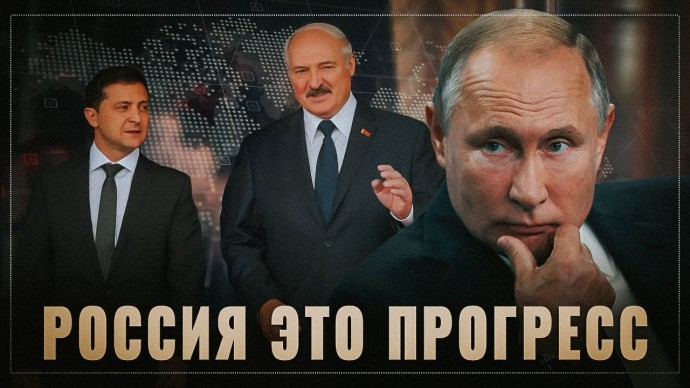 Лимитрофы обречены. Россия - это прогресс, Украина и Белоруссия - это деградация