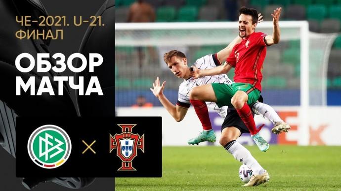 06.06.2021 Германия (U-21) - Португалия (U-21). Обзор финального матча молодежного ЧЕ-2021