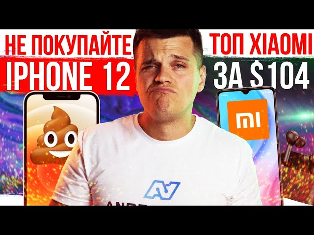 НЕ ПОКУПАЙТЕ iPhone 12
