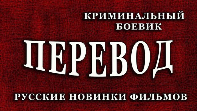 Боевик 2019 ПЕРЕВОД - русские криминальные фильмы новинки