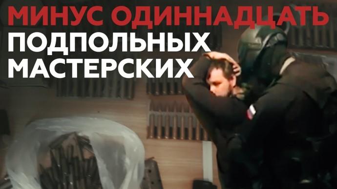 ФСБ закрыла 11 подпольных оружейных мастерских в российских регионах