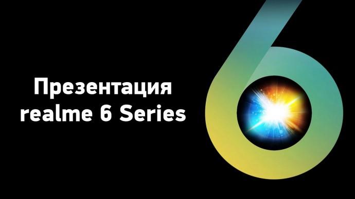 Презентация и распаковка realme 6 Series