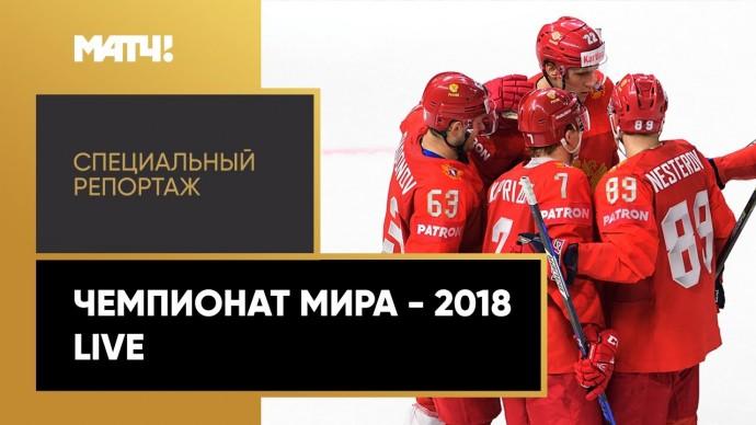 «Чемпионат мира - 2018. Live». Специальный репортаж