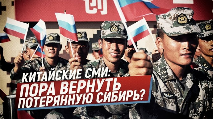 Китайские СМИ: Пора вернуть потерянную Сибирь? (Telegram. Обзор)