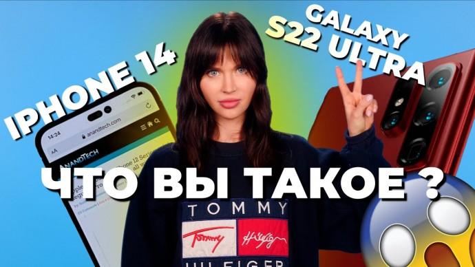 Блокировка YouTube, Galaxy S22 Ultra вживую и iPhone 14 - кринж