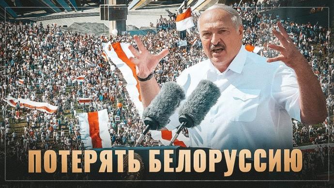 Потерять Белоруссию. Кто ещё хочет незалежности?