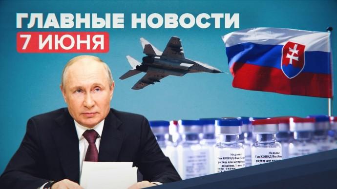 Новости дня — 7 июня: денонсация Договора по открытому небу и вакцинация «Спутником V» в Словакии