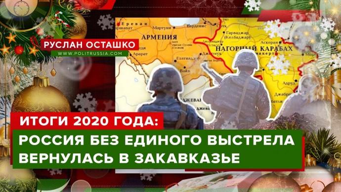 Россия без единого выстрела вернулась в Закавказье (Руслан Осташко)