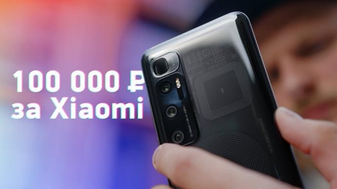 Xiaomi за 100К! Mi 10 Ultra — лучший из лучших?