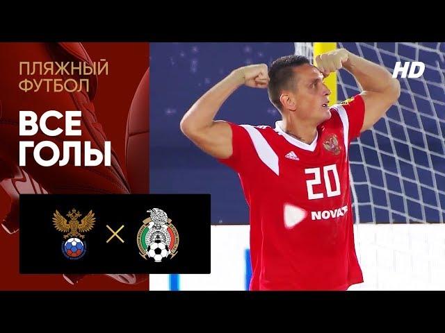 06.11.2019 Россия - Мексика - 3:1. Все голы