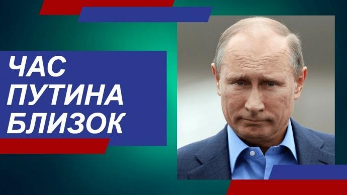 Час Путина близок...