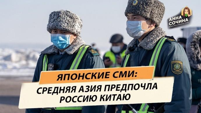 Российская вакцина побеждает и в Средней Азии - а что Китай? (Анна Сочина)