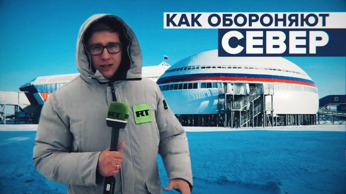 На северных рубежах: корреспондент RT побывал на военной базе «Арктический трилистник»
