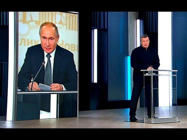 Что там у Путина? Вся неделя президента за 30 минут с Соловьевым