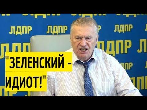 Новое заявление Жириновского про Украину!