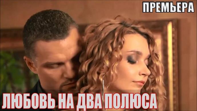 ЭТО должны все увидеть! ЛЮБОВЬ НА ДВА ПОЛЮСА Мелодрамы, русские фильмы HD