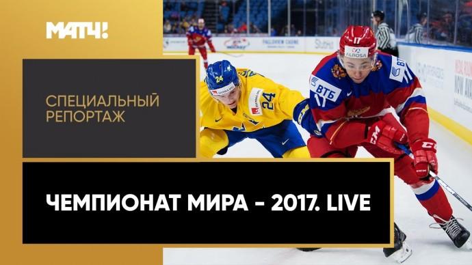 «Чемпионат мира - 2017. Live». Специальный репортаж