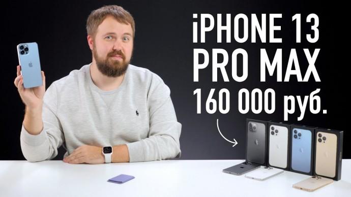 Самый дорогой iPhone 13 Pro Max - 160 000₽