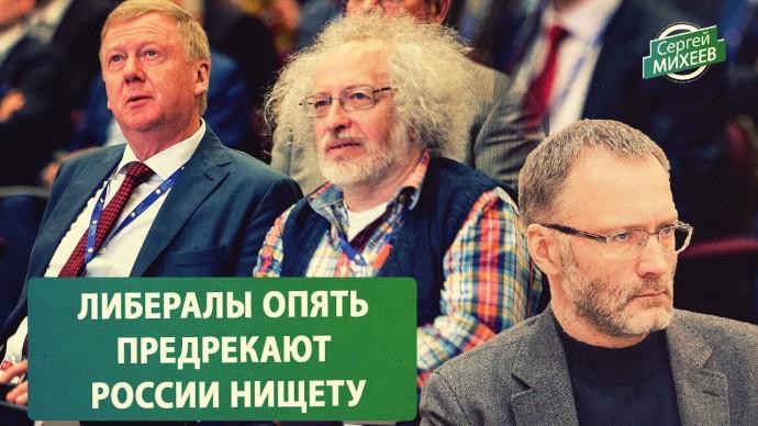 Либералы опять предрекают нищету России (Сергей Михеев)