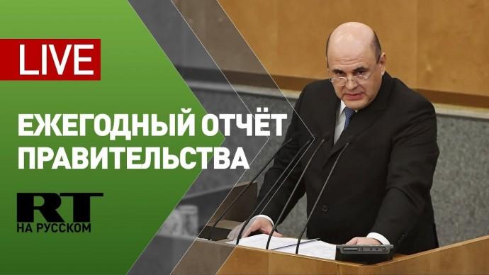 Мишустин выступает с ежегодным отчётом о работе правительства — LIVE