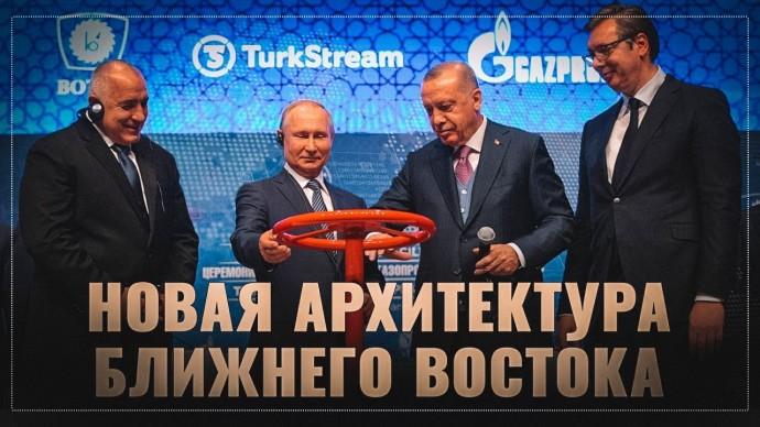 Путин и Эрдоган открывают не газопровод, а новую архитектуру Ближнего Востока