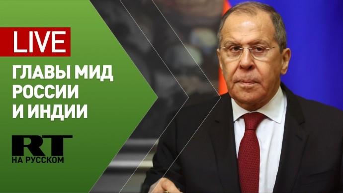 Пресс-конференция глав МИД России и Индии