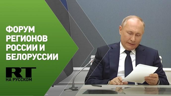 Путин принимает участие в пленарном заседании VIII Форума регионов России и Белоруссии