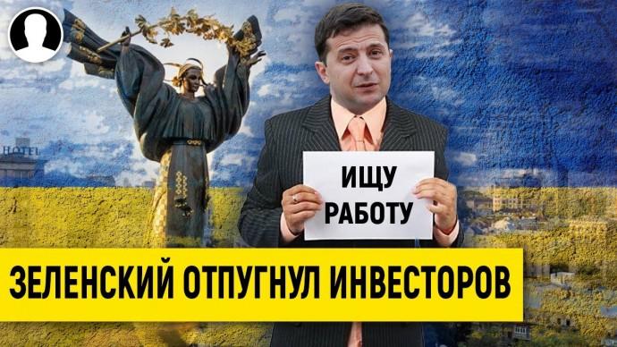 Инвесторы уходят! Смена правительства на Украине их отпугнула