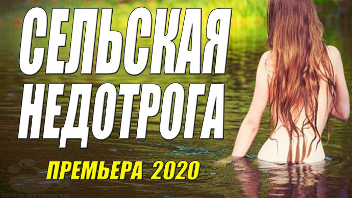 Немогла его забыть!! [[ СЕЛЬСКАЯ НЕДОТРОГА ]] Русские мелодрамы 2020 новинки HD 1080P