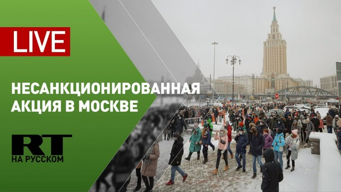 Несанкционированная протестная акция в Москве — LIVE