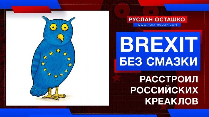 Brexit без смазки расстроил российских креаклов (Руслан Осташко)