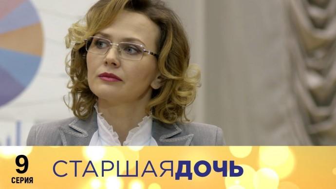 Старшая дочь | 9 серия | Русский сериал
