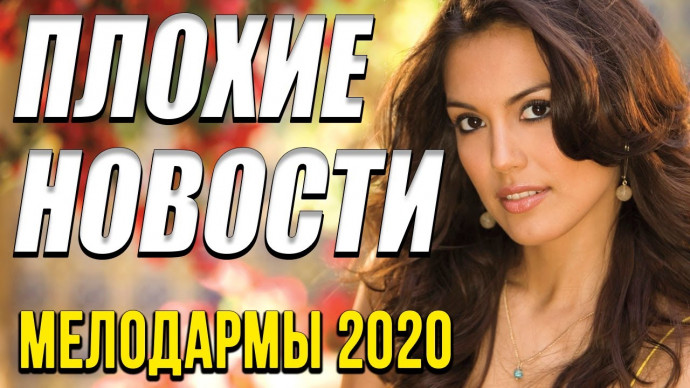 Осенняя новинка 2020 [[ Плохие новости ]] Русские мелодрамы 2020 новинки HD 1080P