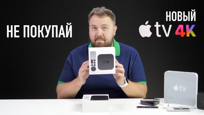 Не покупай новый Apple TV 4K HDR… пока не посмотришь это видео