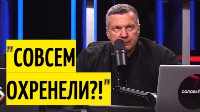 Эпичный эфир! Соловьев в БЕШЕНСТВЕ от судилища над Диной Авериной!