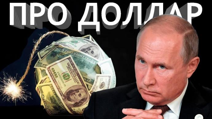 Путин вынес доллару приговор. И он уже вступил в действие / Почему морковь дороже бананов?