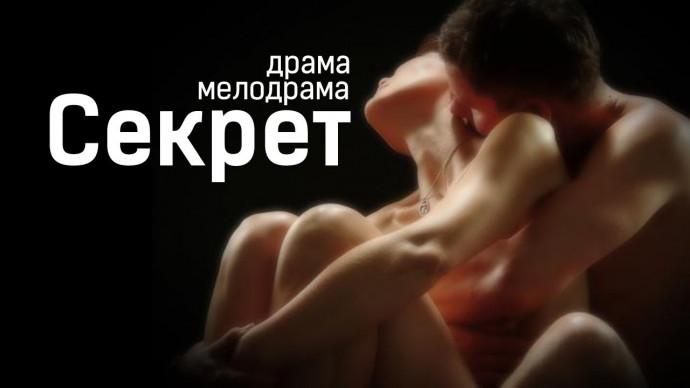 """Фильм """"Секрет"""" любовная история, драма, мелодрама (Франция 2000)"""