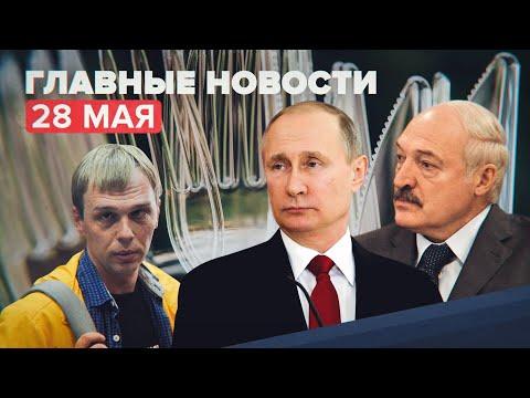Новости дня — 28 мая: переговоры Путина и Лукашенко, приговор экс-полицейским по делу Голунова