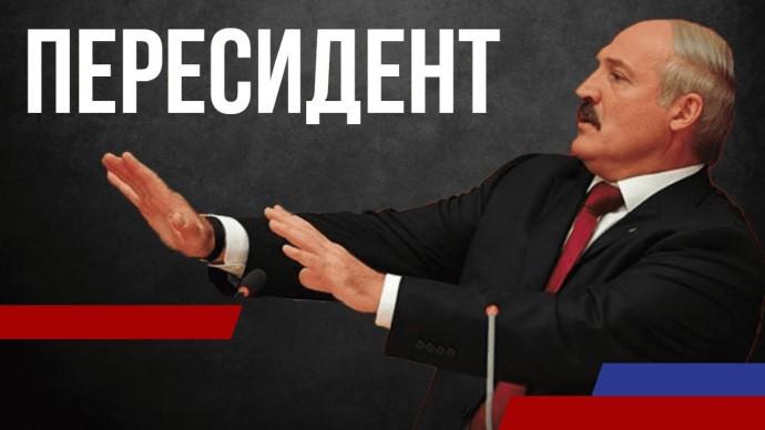 """Лукашенко: """"Да, возможно, я немного пересидел..."""""""
