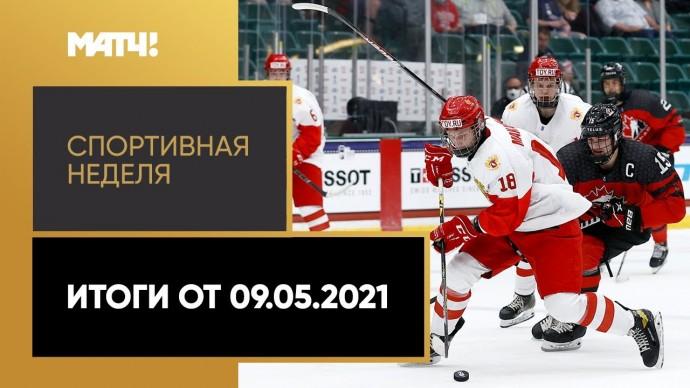 Спортивная неделя. Итоги от 09.05.2021