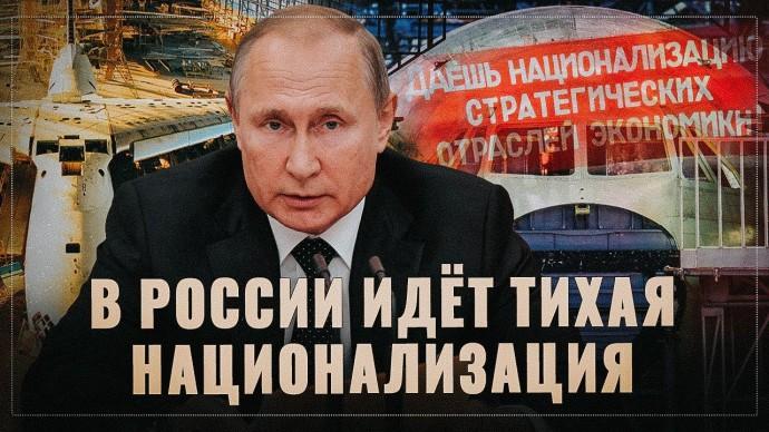 Путин вернёт всё! Незаметно для всех в России идёт тихая национализация