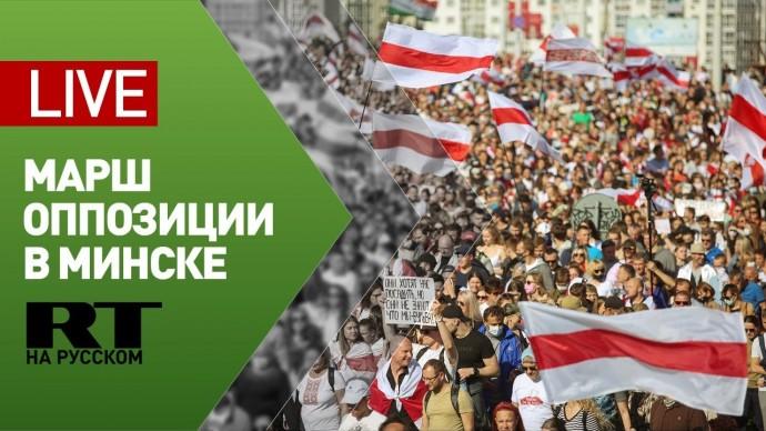 Акция протеста оппозиции в Минске — LIVE