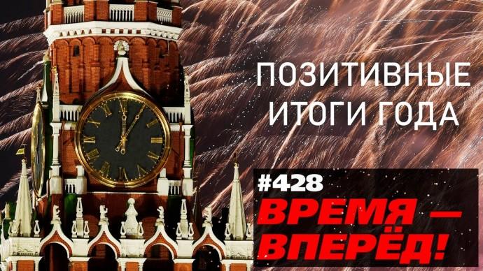 Главные успехи России в 2020 году