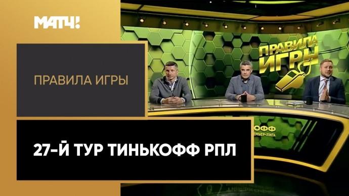 «Правила игры». 27-й тур Тинькофф РПЛ