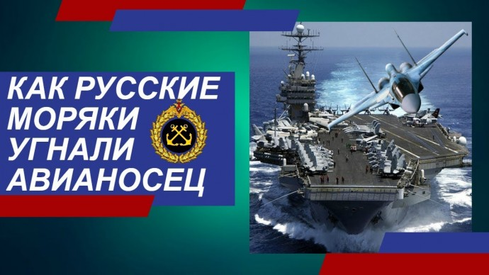 Как русские моряки угнали авианосец